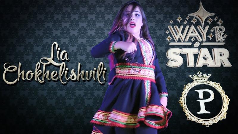 Way to be a STAR ☆ Ukraine ★2018★ Crown ⊰⊱ Lia Chokhelishvili