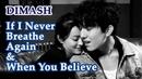 ДИМАШ / DIMASH - If I Never Breathe Again When You Believe BW
