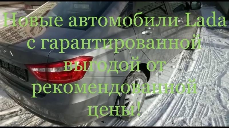 Ульяновск, Энгельс, Саратов жители этих городов и не только, едут в Тольятти за новыми авто!