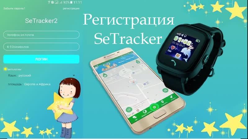 SeTracker регистрация GPS часов