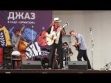 Эрик Траунер Erik Trauner и Mojo Blues Band (Австрия). Джаз в саду Эрмитаж (2018-08-19)