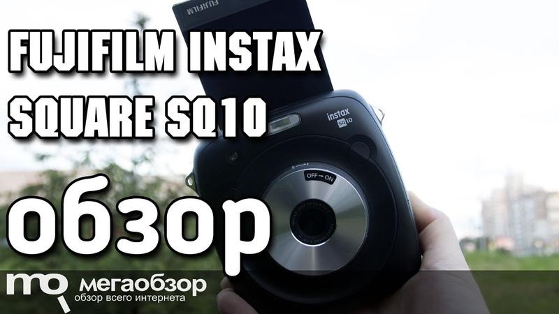 Fujifilm Instax Square SQ10 обзор фотоаппарата
