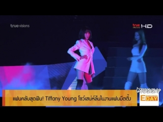 Tiffany Young - Asia Fan Meeting Tour in Bangkok 2018 แฟนคลับสุดฟินใน