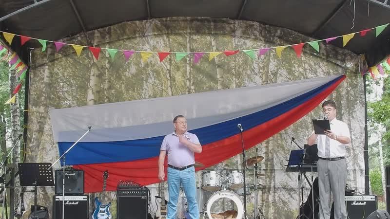 Поздравление с днём России Жирков Евгений Иванович в городском парке Березовая роща