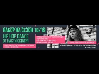 СПб | HIP HOP DANCE от Насти Сквиря | набор в группы на сезон 18/19