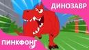 Тираннозавр Рекс! Песни про Динозавров Пинкфонг Песни для Детей