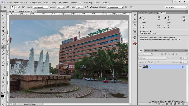 Основы неразрушающего редактирования в Photoshop