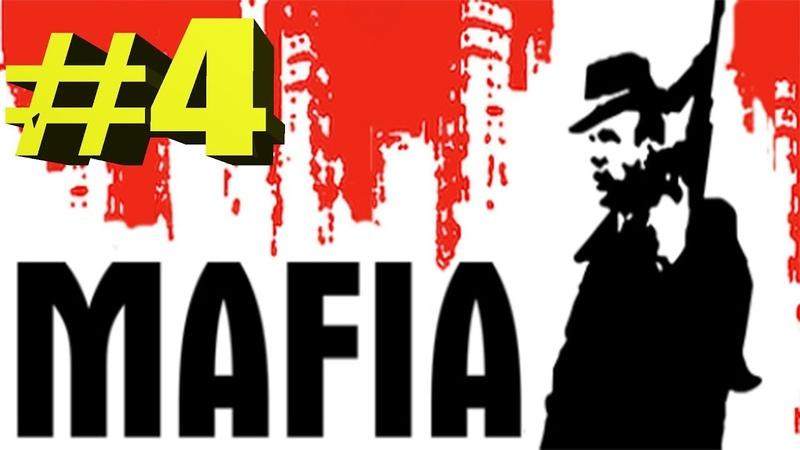 Mafia►Часть № 4► Бегущий Человек .