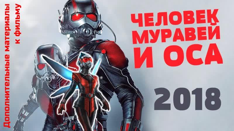 Человек-Муравей и Оса (2018) [Дополнительные материалы] Sub /Avaros/