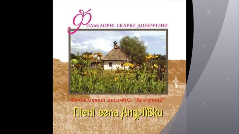 Folkloric ensemble Vechornytsi - Songs of Andriïvka village