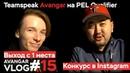 AVANGAR VLOG 15 Teamspeak AVANGAR на PEL Qualifier. Выход с 1 места. Конкурс в Instagram