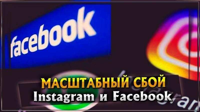 Масштабный сбой Instagram и Facebook   Ограничение свободы