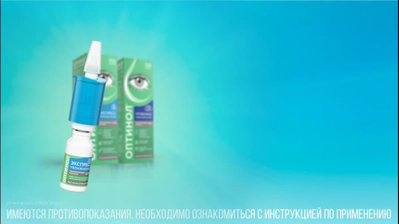 Оптинол® Глубокое увлажнение Средство увлажняющее офтальмологическоеoptinol-_konvertirovan_-_convert_video_online.com_