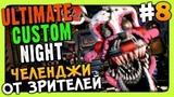 Ultimate Custom Night Прохождение #8