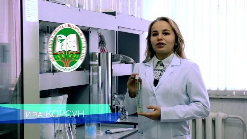 Видеоэкскурсии по специальностям Института фармации, химии и биологии