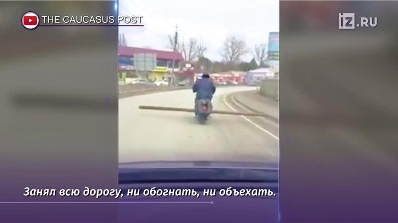В Хасавюрте «акробат» на скутере с трубой попал на видео