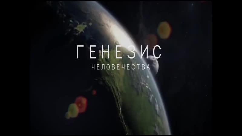 ГЕНЕЗИС ролик
