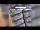 ЭКОмех жилет 90 см поперечка