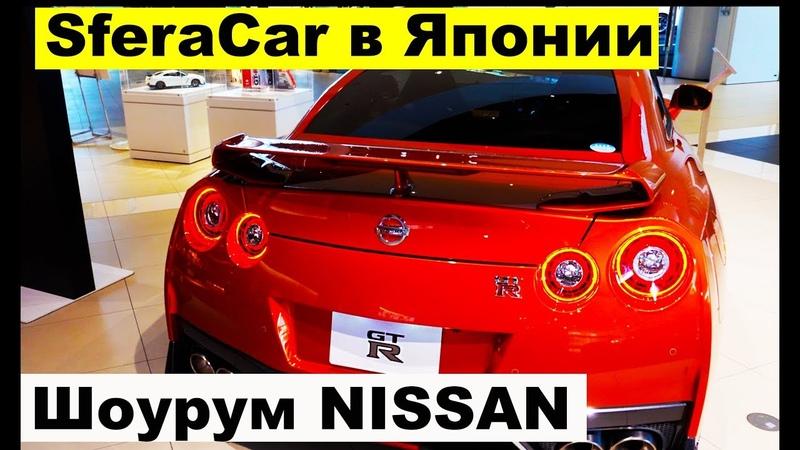 SferaCar в Японии - Шоурум Nissan в Якогаме. Электрокары. GT-R. Rio или Note!