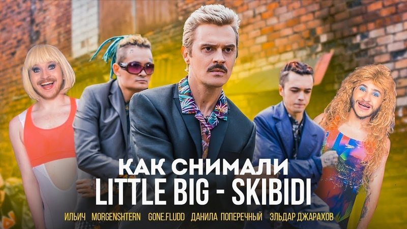 Как снимали LITTLE BIG SKIBIDI BACKSTAGE MORGENSHTERN Джарахов Поперечный