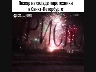 Пожар на складе пиротехники в Санкт-Петербурге