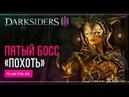 ☯Let`s Play Darksiders 3 часть 14 Похоть☯