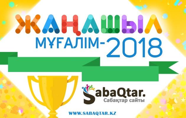 ЖАҢАШЫЛ МҰҒАЛІМ 2018-19