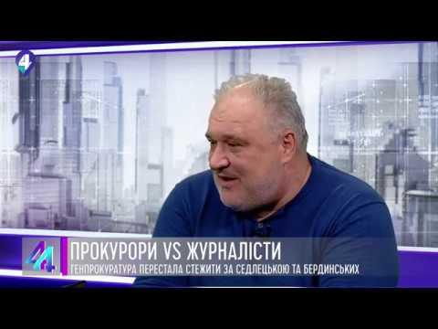 44 хвилини. Гості студії – Володимир Цибулько та Юрій Левченко (25.09.18)