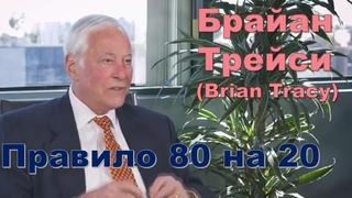 Брайан Трейси - Правило 80 на 20