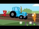 СБОРНИК ВСЕ 4 СЕРИИ ПОДРЯД - Котенок и волшебный гараж - Мультфильм про машинки и Синий трактор