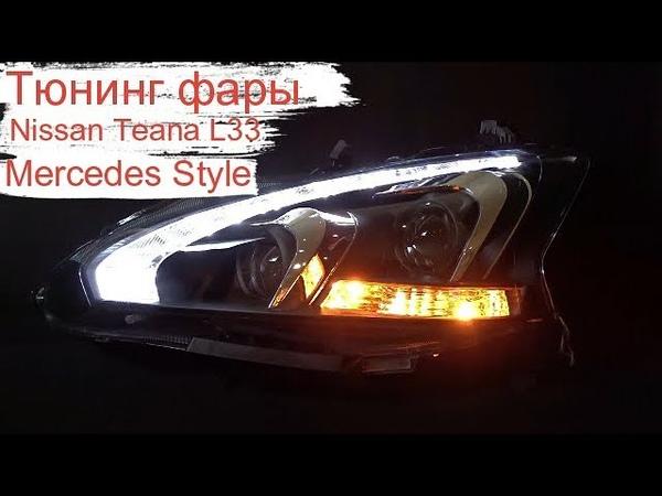 Тюнинг передние фары оптика Mercedes Benz Style на Ниссан Тиана 33 / Headlights Nissan Teana L33