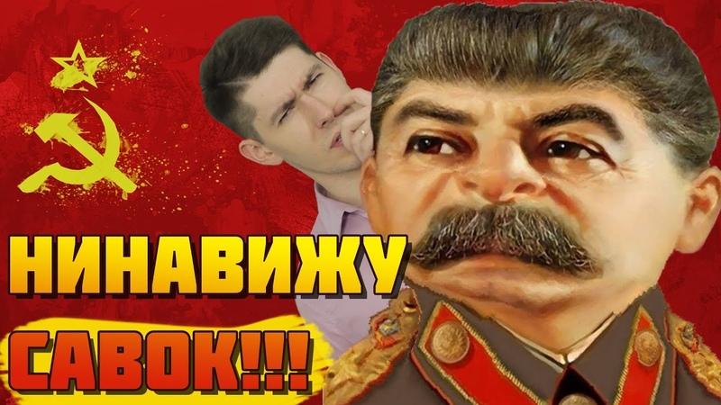 НИНАВИЖУ САВОК (feat. Вестник Бури) - минусы СССР (Часть 1)