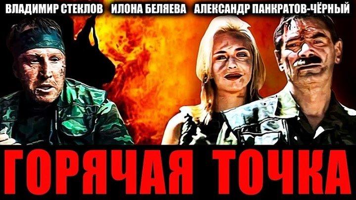 Горячая точка (1998) - боевик, приключения