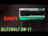 Фонарь BlitzWolf BW-Т1 XP-G3 S4
