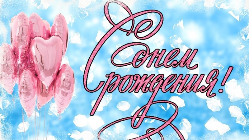 С Днём рождения в ДЕКАБРЕ Оригинальное видео поздравление Красивая музыкальная открытка