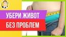 Как похудеть и убрать живот Убрать живот мужчинедомашних условиях