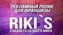 Рекламное видео для сети RIKI`S