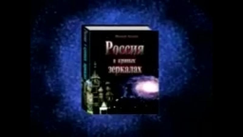 Россия в кривых зеркалах аудиокнига Часть 2 отрывок