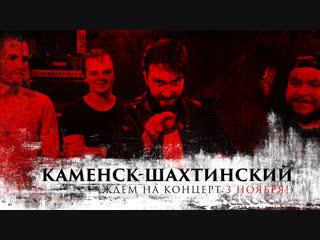 Приглашаем на концерт в Каменск-Шахтинском! // 031118