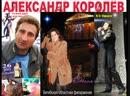 Александр Королёв каледоскоп