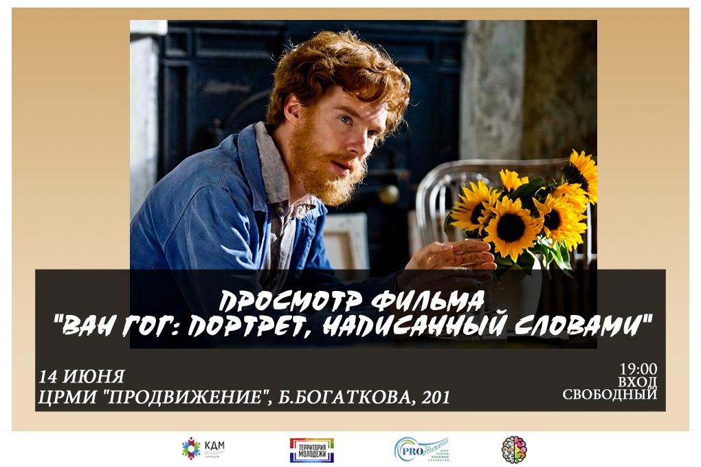 Афиша Новосибирск Ван Гог: портрет, написанный словами