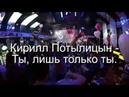 Кирилл Потылицын - Ты, лишь только ты