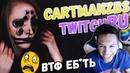 CartmanZbS Смотрит TwitchRu Братишкин Хесус и Валакас Играют в Майнкрафт К Драме Ворвался Сосед