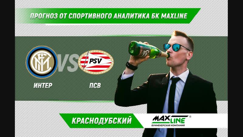 Видеопрогноз Дмитрия Краснодубского на матч Интер Милан - ПСВ Эйндховен
