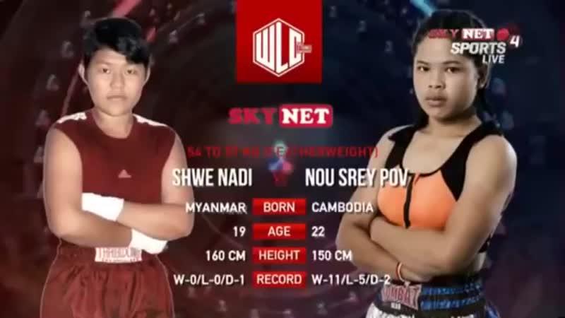 3. ေရႊနဒီ -Shwe Nadi(Myanmar) vs. Nou Srey Pov(Cambodia)