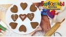 🍪 Печенье на 14 февраля ❤️ Игротека с Барбоскиными ❤️ Новая серия