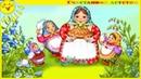 Веселые песенки для малышей| Каравай! Два веселых гуся! В лесу родилась ёлочка!