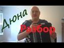 Дюна - Привет с большого бодуна - разбор на баяне ноты и аккорды