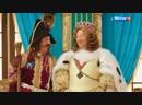 Повысил в Свадебные генералы.(Отрывок из фильма: Золушка. 2018).