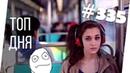 ЛУЧШИЕ ПРИКОЛЫ ДНЯ 335 ИЮЛЬ 2019 [Monster Coubs] ПРИКОЛЫ | РЖАКА | COUB | КУБЫ | КОУБ